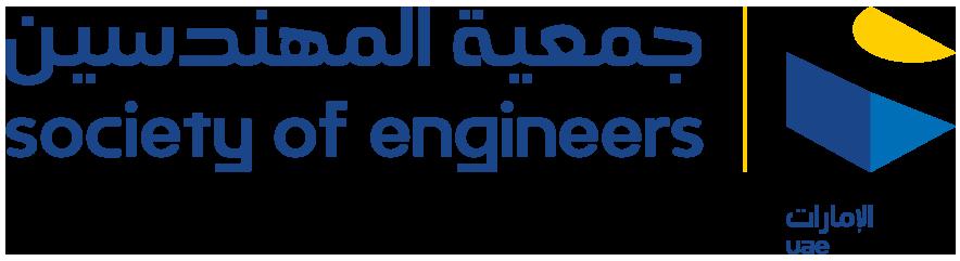 UAE Society Of Engineers